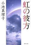 虹の彼方-電子書籍