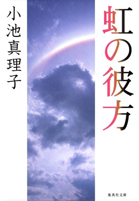 虹の彼方拡大写真