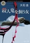 殺人鬼を飼う女-電子書籍
