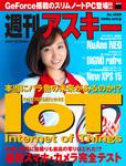週刊アスキー No.1056 (2015年12月8日発行)-電子書籍