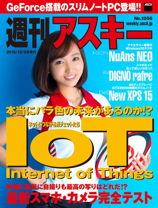 週刊アスキー No.1056 (2015年12月8日発行)拡大写真