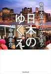 格差大国アメリカを追う日本のゆくえ-電子書籍