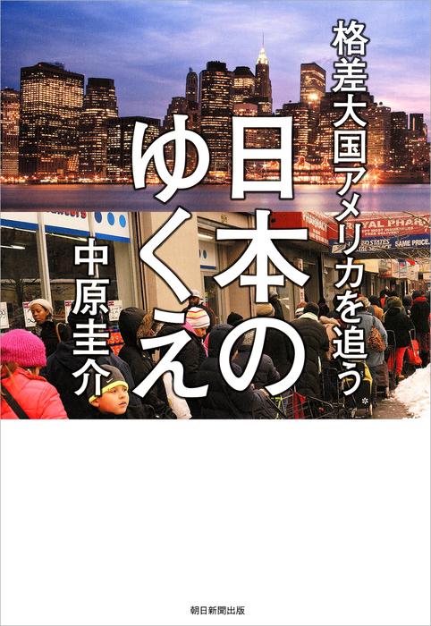 格差大国アメリカを追う日本のゆくえ拡大写真
