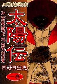 日野日出志 作品集 太陽伝(1)