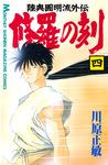 修羅の刻(4)-電子書籍