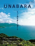 UNABARA-電子書籍