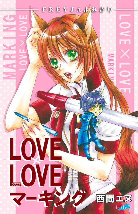 LOVE×LOVEマーキング『フレイヤよみきり』拡大写真