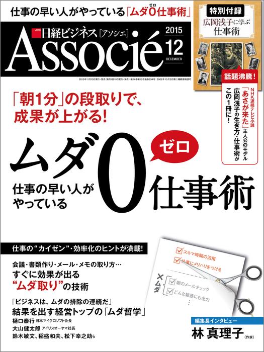 日経ビジネスアソシエ 2015年 12月号 [雑誌]拡大写真