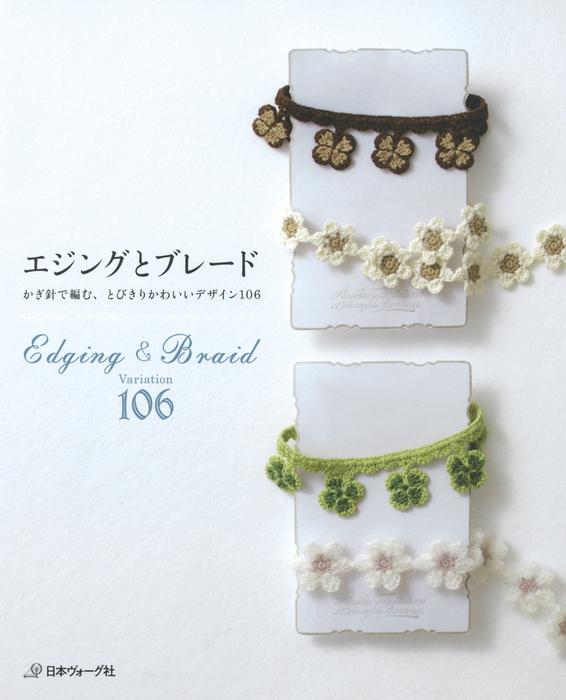 エジングとブレード かぎ針で編む、とびきりかわいいデザイン106拡大写真