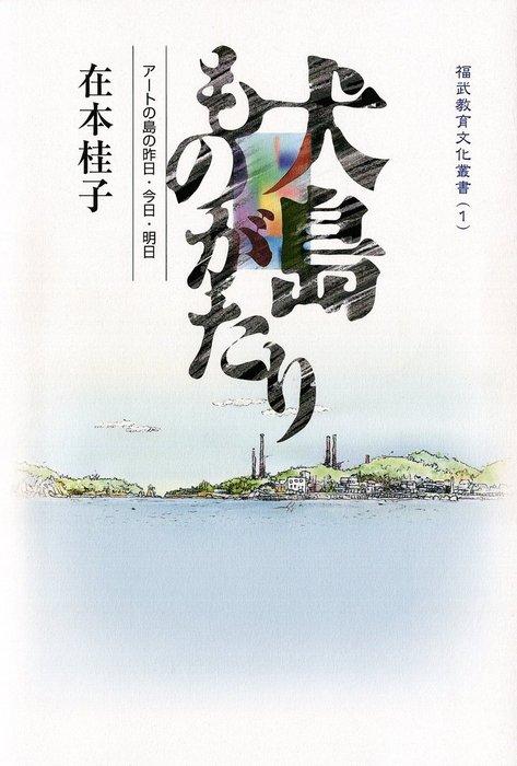 犬島ものがたり-アートの島の昨日・今日・明日-拡大写真