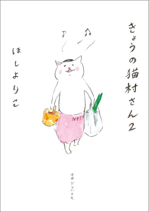きょうの猫村さん 2-電子書籍-拡大画像