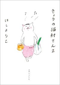 きょうの猫村さん 2