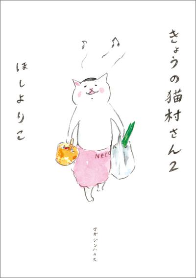 きょうの猫村さん 2-電子書籍