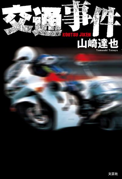 交通事件-電子書籍