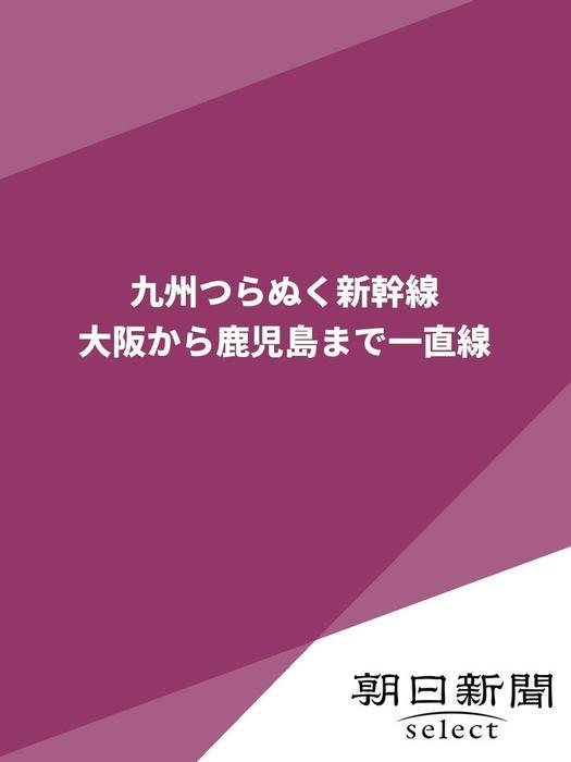 九州つらぬく新幹線 大阪から鹿児島まで一直線拡大写真