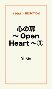 心の扉~Open Heart~(1)