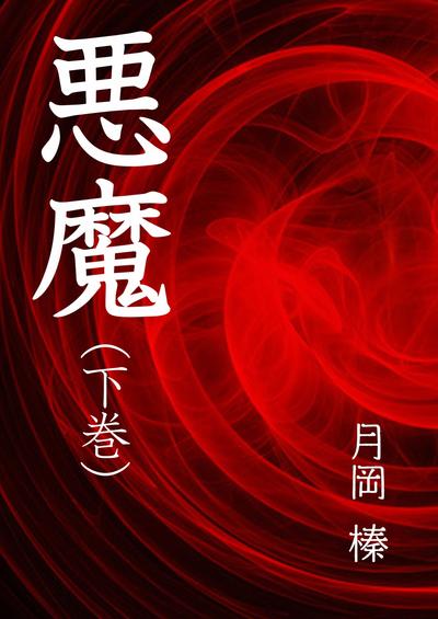 悪魔(下巻)-電子書籍