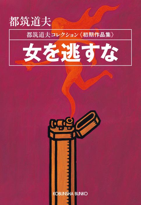 女を逃すな~都筑道夫コレクション〈初期作品集〉~拡大写真
