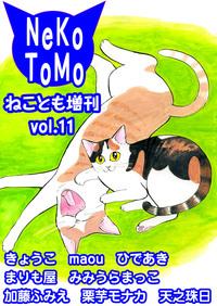 ねことも増刊 vol.11