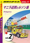 地球の歩き方 D27 フィリピン 2016-2017 【分冊】 2 マニラ近郊とルソン島-電子書籍