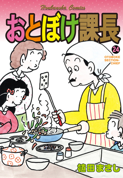 おとぼけ課長 24巻-電子書籍