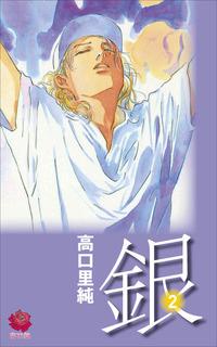 銀(2)-電子書籍