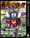 秀吉でごザル!! 6-電子書籍