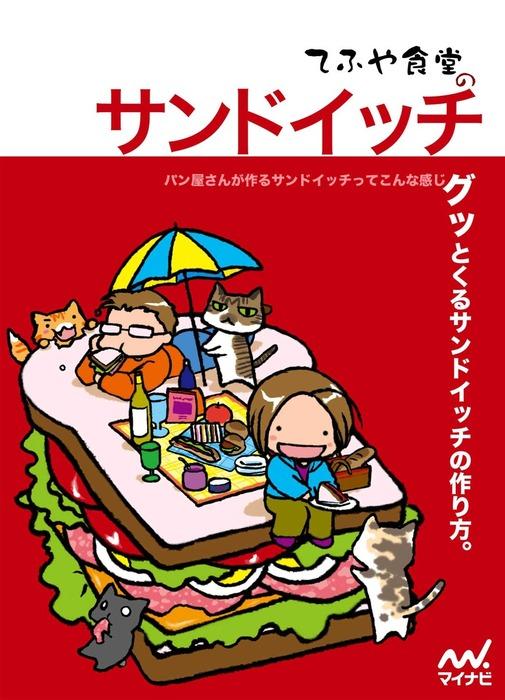 てふや食堂のサンドイッチ拡大写真