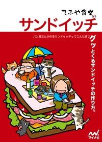 てふや食堂のサンドイッチ-電子書籍