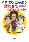 イギリス・ニッポン、言わせてもらいまっせ-電子書籍