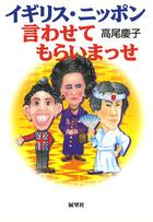 イギリス・ニッポン(展望社)