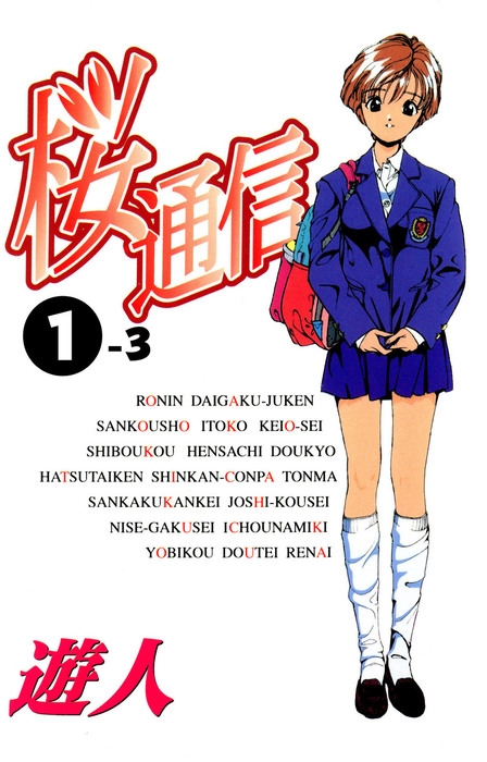 【フルカラーコミック】桜通信 1-3-電子書籍-拡大画像