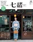 七緒 vol.46-電子書籍