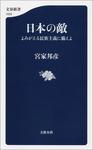 日本の敵 よみがえる民族主義に備えよ-電子書籍