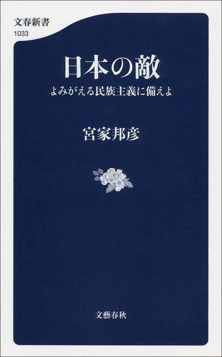 日本の敵 よみがえる民族主義に備えよ-電子書籍-拡大画像