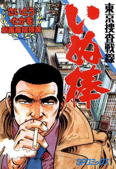 東京捜査戦線いぬ棒-電子書籍
