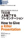 TED流 人を魅了するプレゼンテーション-電子書籍