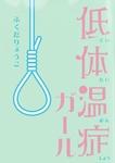 低体温症ガール-電子書籍