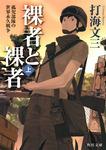 裸者と裸者(上) 孤児部隊の世界永久戦争-電子書籍