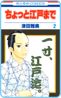 【プチララ】ちょっと江戸まで story10