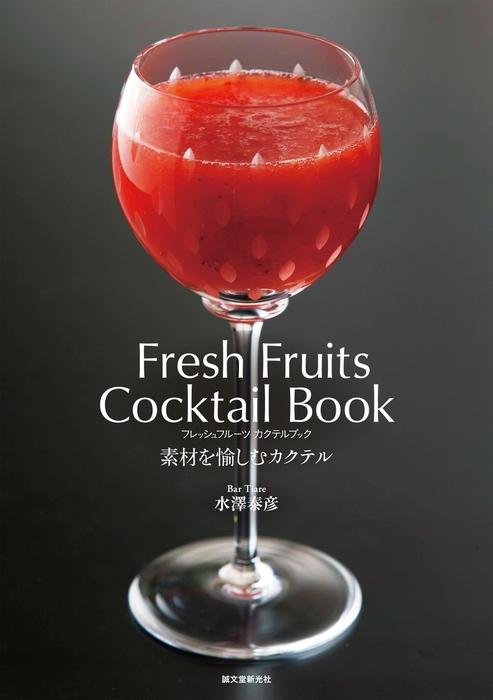 フレッシュフルーツ カクテルブック-電子書籍-拡大画像