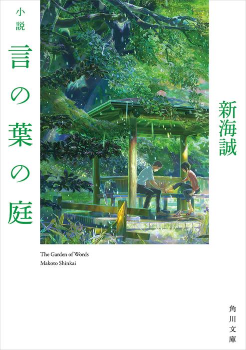 小説 言の葉の庭拡大写真
