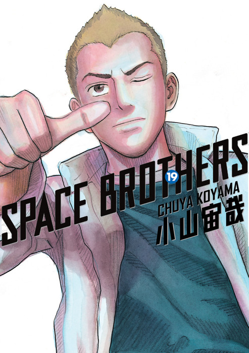 Space Brothers 19-電子書籍-拡大画像