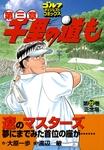 千里の道も 第三章(22) 正念場-電子書籍