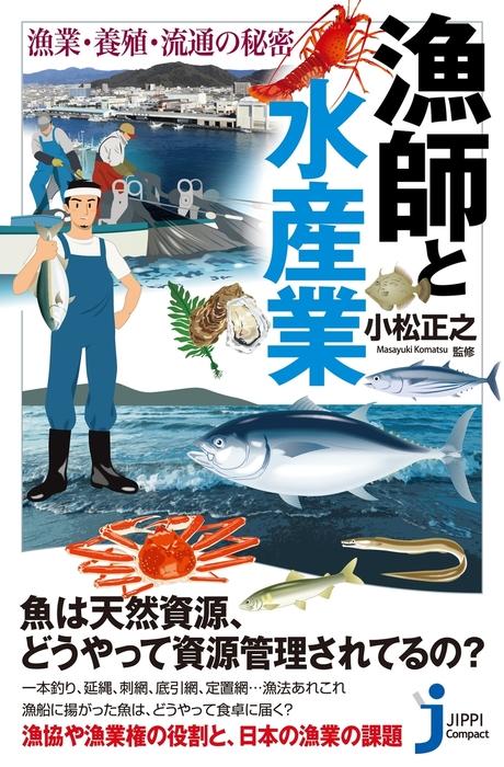 漁師と水産業 漁業・養殖・流通の秘密-電子書籍-拡大画像