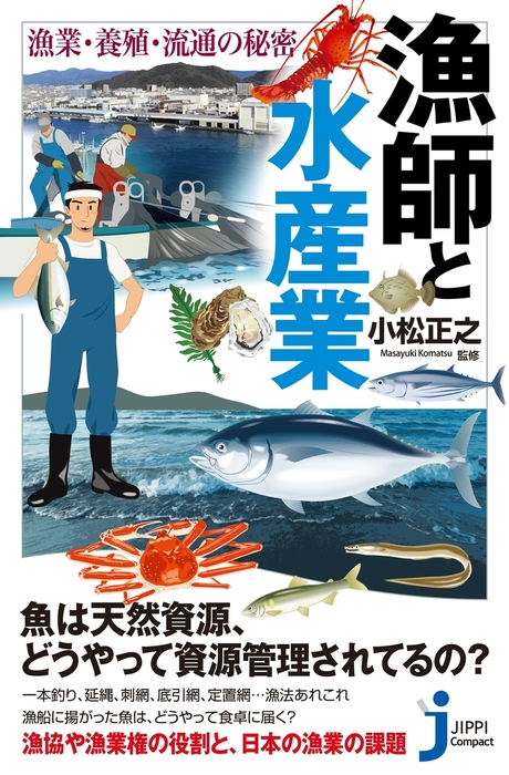 漁師と水産業 漁業・養殖・流通の秘密拡大写真