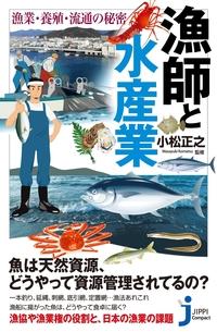 漁師と水産業 漁業・養殖・流通の秘密-電子書籍