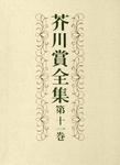 芥川賞全集 第十一巻-電子書籍