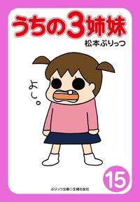 ぷりっつ電子文庫 うちの3姉妹(15)-電子書籍