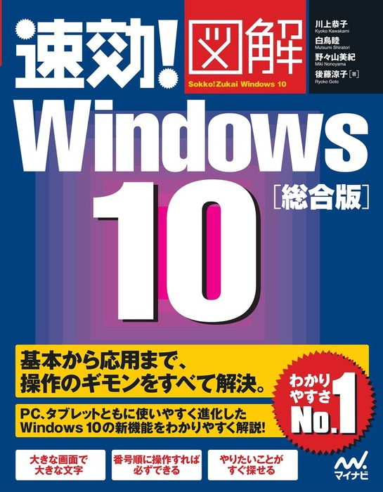 速効!図解Windows 10総合版拡大写真